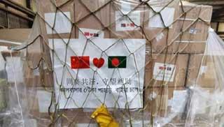 ঢাকায় পৌছেছে চীনের দেয়া দ্বিতীয় ধাপের মেডিকেল সরঞ্জাম