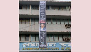 কৃষিবিদ আবদুল মান্নান এমপি'র মৃত্যুতে বাকৃবিতে ৩ দিনের শোক