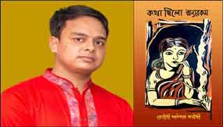 কলকাতায় প্রকাশিত হলো মেহেদী কাউসার ফরাজী'র 'কথা ছিলো অন্যরকম'