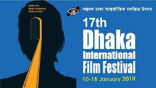 ঢাকা আন্তর্জাতিক চলচ্চিত্র উৎসবের সমাপনী শুক্রবার
