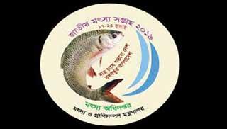 'জাতীয় মৎস্য সপ্তাহ ২০১৯' শুরু হচ্ছে মঙ্গলবার