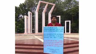 ঢাকা আহ্ছানিয়া মিশনের প্রতি নিন্দা জানিয়ে মানববন্ধন
