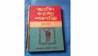'আমি গাধা বলছি' উপন্যাসের উপর রিভিউ প্রতিযোগিতা