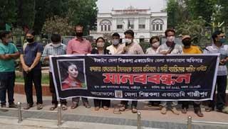 সাংস্কৃতিক কর্মকর্তা রেদওয়ানা হত্যার প্রতিবাদে গাজীপুরে মানববন্ধন
