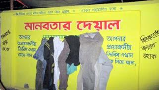 হবিগঞ্জের শিক্ষার্থীদের ব্যতিক্রমধর্মী উদ্যোগ 'মানবতার দেয়াল'