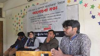 কুবিতে 'ক্যাম্পাস সাংবাদিকতা' বিষয়ক আলোচনা