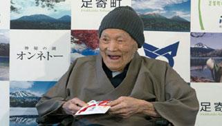 জাপানে বিশ্বের সবচেয়ে বয়স্ক ব্যক্তির মৃত্যু