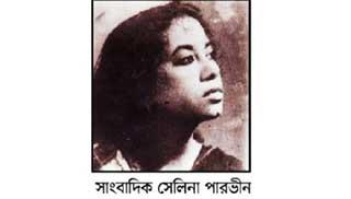 শহীদ সাংবাদিক সেলিনা পারভীন: মর্মস্পর্শী বেদনার আখ্যান