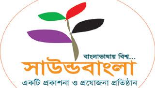 সাউন্ডবাংলা পাণ্ডুলিপি পুরস্কার-২০১৮'র পাণ্ডুলিপি আহ্বান