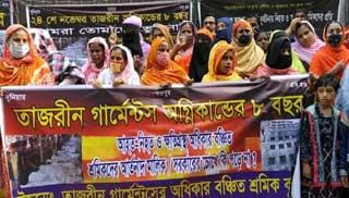 তাজরীন ট্রাজেডি: নিহতদের স্মরণে শ্রদ্ধা নিবেদন