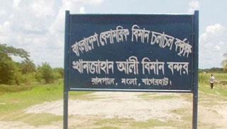 খানজাহান আলী বিমান বন্দর:এলাকাবাসীর মধ্যে হাহাকার