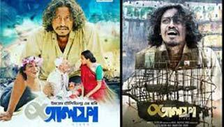 বাংলাদেশ থেকে অস্কারে যাচ্ছে 'আলফা' চলচ্চিত্র