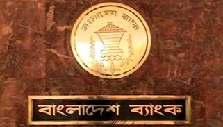 ৫০ টাকারনতুননোটপ্রচলন করল বাংলাদেশ ব্যাংক