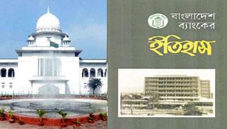 `বাংলাদেশ ব্যাংকের ইতিহাস` গ্রন্থের সম্পাদককে হাইকোর্টে তলব