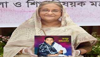 'জয়তু বঙ্গমাতা' স্মারক গ্রন্থের মোড়ক উন্মোচন