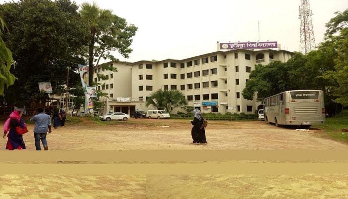 ছুটি শেষে মঙ্গলবার খুলছে কুমিল্লা বিশ্ববিদ্যালয়