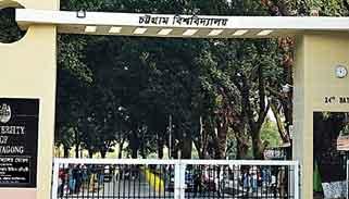 চট্টগ্রাম বিশ্ববিদ্যালয় ক্যাম্পাস ১৪ দিনের লকডাউনে