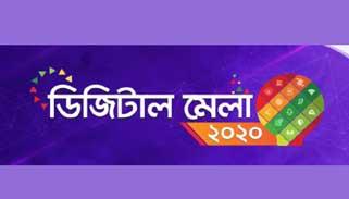 'ডিজিটাল মেলা-২০২০'এর আনুষ্ঠানিক উদ্বোধন সোমবার