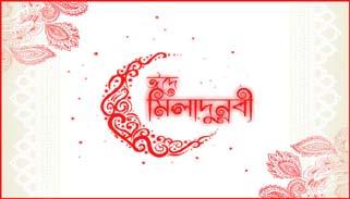 বুধবার পবিত্র ঈদে মিলাদুন্নবী (সা:)