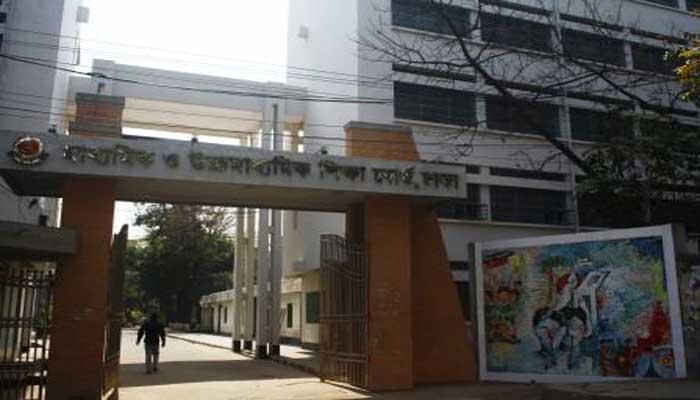 ঢাকা বোর্ডে এইচএসসি পরীক্ষার ফরম পূরণ স্থগিত