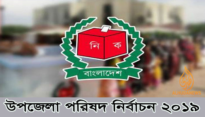 গাজীপুর সদর উপজেলা নির্বাচন মঙ্গলবার