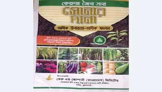 এবার বাজারে আসছে কেরুজ জৈব সার 'সোনার দানা'