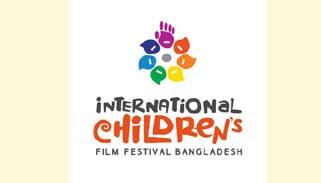 ২ মার্চ শুরু হচ্ছে আন্তর্জাতিক শিশু চলচ্চিত্র উৎসব