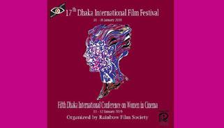 শুক্রবার শুরু হচ্ছে আন্তর্জাতিক নারী চলচ্চিত্র নির্মাতা সম্মেলন