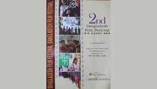 কোরিয়ায় প্রদর্শিত হবে বাংলাদেশের চারটি চলচ্চিত্র