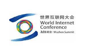 চীনে অনুষ্ঠিত হচ্ছে ৫ম বিশ্ব ইন্টারনেট সম্মেলন
