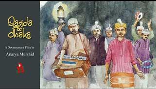 আন্তর্জাতিক চলচ্চিত্র উৎসবে সেরা প্রামাণ্যচিত্র 'কাসিদা অব ঢাকা