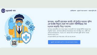 রাস্তায় চলাচলে চালু হচ্ছে বাংলাদেশ পুলিশের বিশেষ 'পাস'