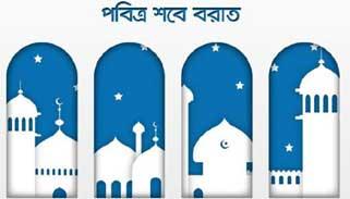 শবে বরাত নিয়ে ইসলামিক ফাউন্ডেশনের নির্দেশনা