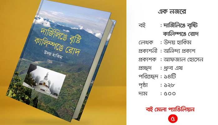 বইমেলায় উদয় হাকিমের 'দার্জিলিঙে বৃষ্টি, কালিম্পঙে রোদ'