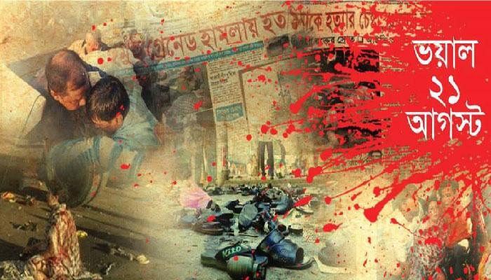 একুশে অগাস্ট গ্রেনেড হামলা মামলা: ঘটনার শুরু থেকে শেষ