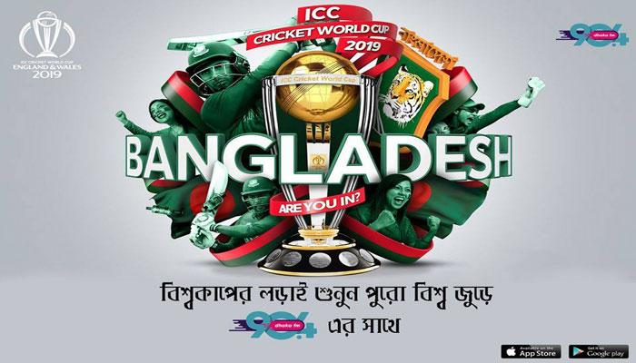 ক্রিকেট বিশ্বকাপ লাইভ ধারাবিবরণী প্রচার করবে ঢাকা এফএম