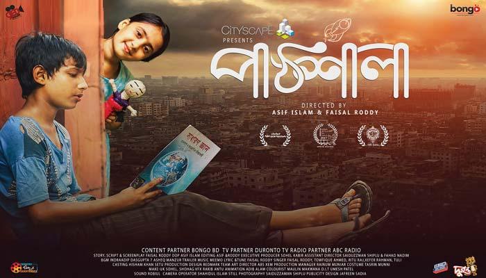 মুক্তি পেলো শিশুতোষ চলচ্চিত্র 'পাঠশালা'