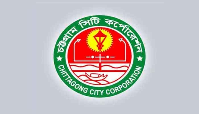 চট্টগ্রাম সিটি কর্পোরেশনে নিয়োগ