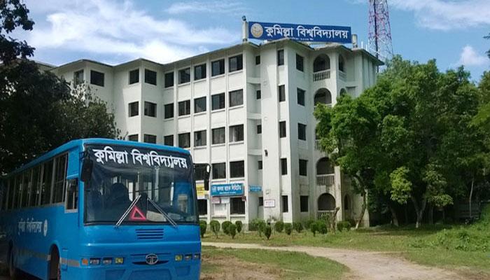 কুমিল্লা বিশ্ববিদ্যালয়ের ভর্তি পরীক্ষায় পাশের হার ১৭.৭৮%