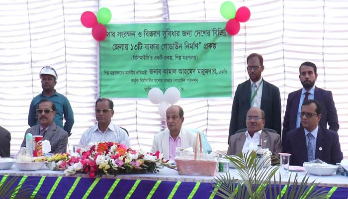৬৪ জেলাতেই নির্মাণ হবে বাফার গোডাউন : শিল্প প্রতিমন্ত্রী