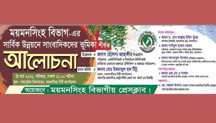 'ময়মনসিংহ বিভাগের উন্নয়নে সাংবাদিকদের ভূমিকা' শীর্ষক আলোচনা আজ