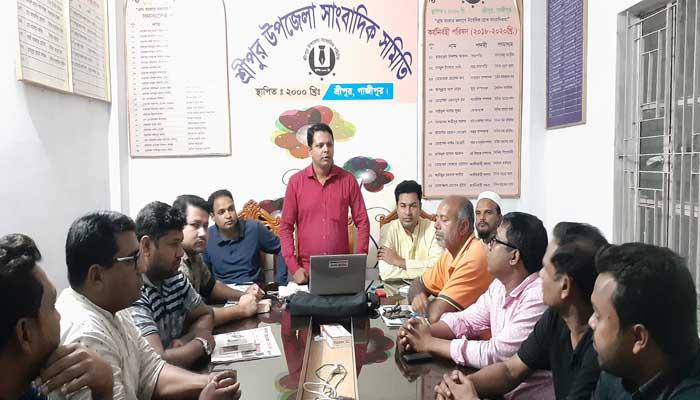 শ্রীপুর উপজেলা সাংবাদিক সমিতির মাসিক সাধারণসভা