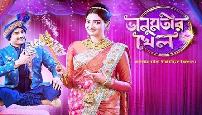 বন্ধ হয়ে যাচ্ছে জী বাংলার ধারাবাহিক 'ভানুমতীর খেল'